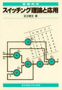 スイッチング理論と応用