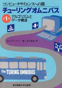 アルゴリズムとデータ構造チューリングオムニバス(第1巻)