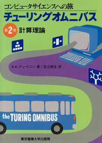 計算理論チューリングオムニバス(第2巻)