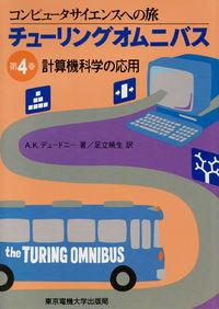 計算機科学の応用チューリングオムニバス(第4巻)