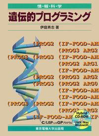 遺伝的プログラミング