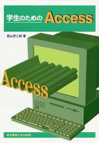 学生のためのAccess