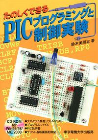 PICプログラミングと制御実験