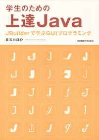学生のための上達Java