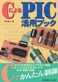 CによるPIC活用ブック