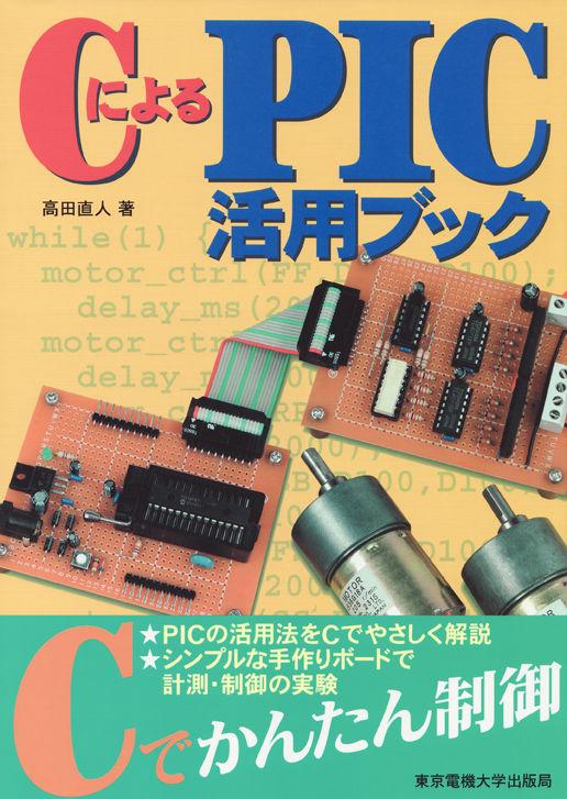 CによるPIC活用ブック  画像1