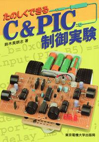 C&PIC制御実験