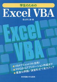 学生のためのExcel VBA