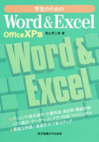 学生のためのWord&Excel