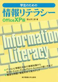 学生のための情報リテラシー