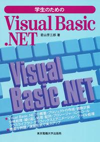 学生のためのVisual Basic .NET