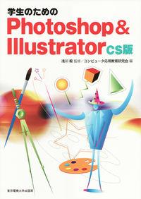 学生のためのPhotoshop&Illustrator