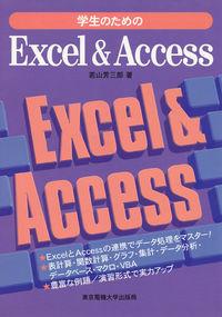 学生のためのExcel&Access