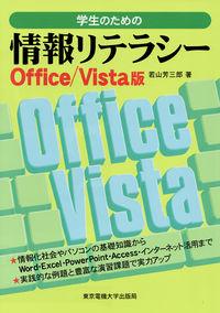 Office/Vista版 学生のための情報リテラシー