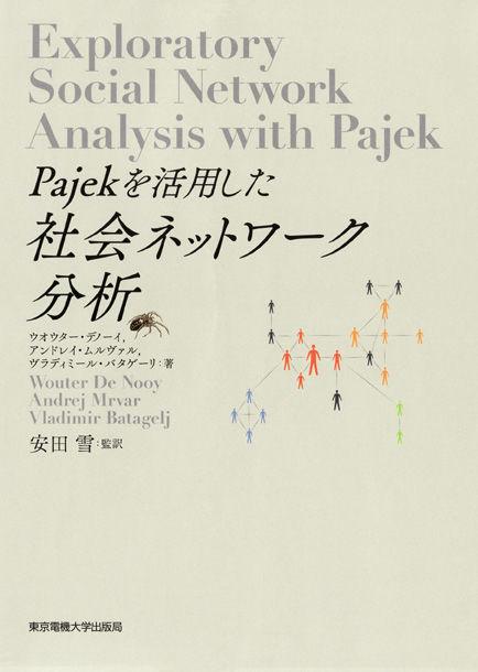 Pajekを活用した社会ネットワーク分析  画像1