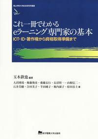 ICT・ID・著作権から資格取得準備までこれ一冊でわかるeラーニング専門家の基本