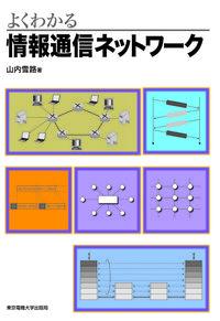 情報通信ネットワーク