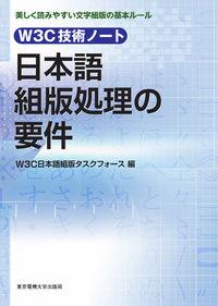 美しく読みやすい文字組版の基本ルールW3C技術ノート 日本語組版処理の要件