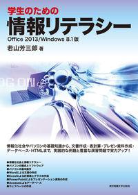 Office 2013/Windows 8.1版 学生のための情報リテラシー