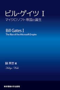 マイクロソフト帝国の誕生ビル・ゲイツI