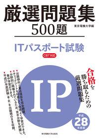 ITパスポート試験 厳選問題集 平成28年度版