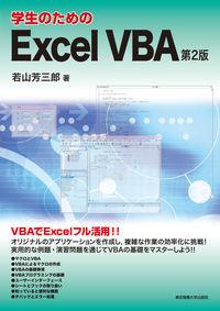 第2版 学生のためのExcel VBA