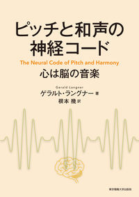 ピッチと和声の神経コード