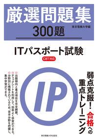 ITパスポート試験 厳選問題集