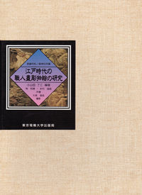 長崎市松ノ森神社所蔵江戸時代の職人盡彫物絵の研究