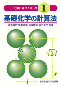 基礎化学の計算法