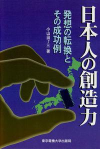 発想の転換とその成功例日本人の創造力