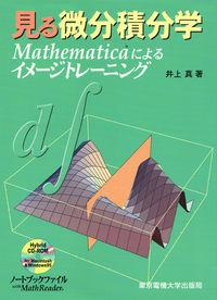 Mathematicaによるイメージトレーニング見る微分積分学