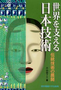 伝統技術の展開世界を支える日本技術