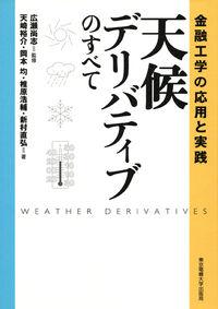金融工学の応用と実践天候デリバティブのすべて