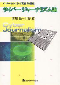 インターネットによって変容する報道サイバージャーナリズム論