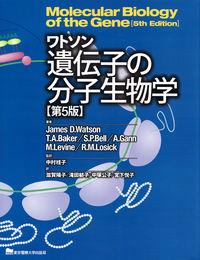 ワトソン 遺伝子の分子生物学 第5版