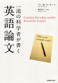 一流の科学者が書く英語論文