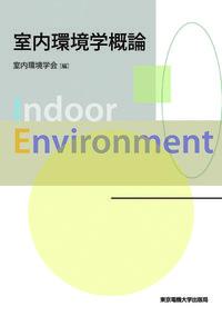 室内環境学概論
