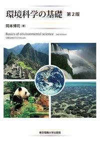 第2版 環境科学の基礎
