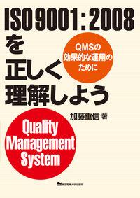 ISO9001:2008を正しく理解しよう