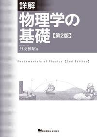第2版 詳解 物理学の基礎