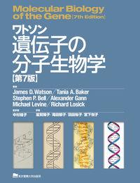ワトソン遺伝子の分子生物学