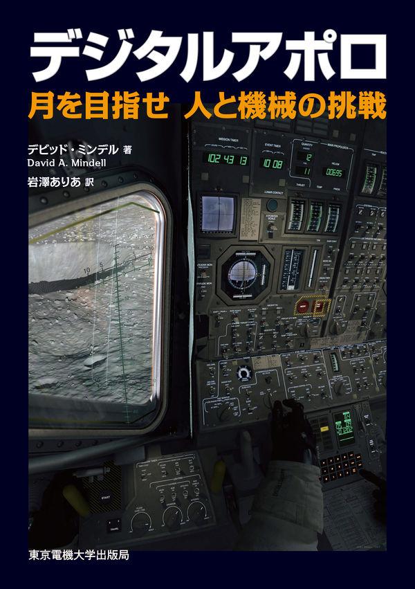 デジタルアポロ  画像1