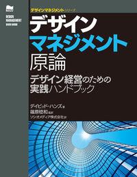 デザイン経営のための実践ハンドブックデザインマネジメント原論