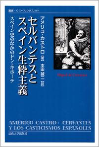 スペイン史のなかのドン・キホーテセルバンテスとスペイン生粋主義