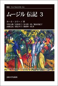 ムージル伝記 3 (法政大学出版局)