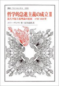 最大幸福主義理論の進展 1789–1815年哲学的急進主義の成立 Ⅱ