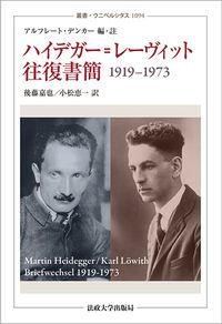 1919–1973ハイデガー=レーヴィット往復書簡