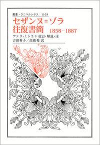1858-1887セザンヌ=ゾラ往复书简