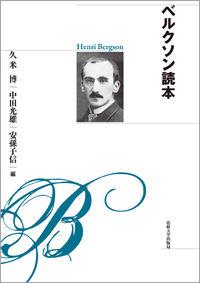 ベルクソン読本 〈新装版〉
